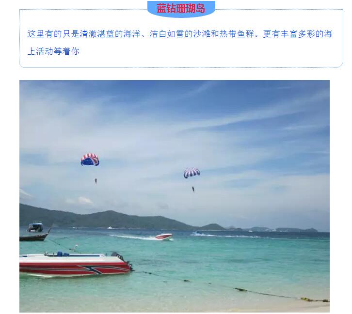 海岛--泰国普吉岛+斯米兰5晚6天白班机【世纪海景】